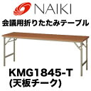 【送料込み】ナイキ 会議用折りたたみテーブル KMG1845-T 天板チークカラー NAIKI nik-kmg1845-t