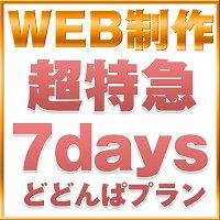 【web制作】超特急7daysどどんぱプランありそうでなかったwebサイト特急仕上げ!7日間で公開可能!