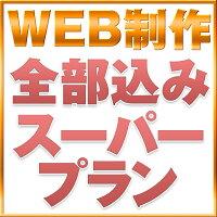 【web制作】webスーパープランホームページにどうやって良いか分からない方へ!格安・プロのライターつきオールインワンプラン登場!
