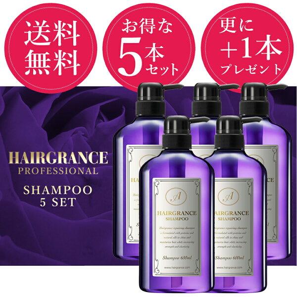 香り成分15%UPでプチリニューアル +今だけもう1本プレゼント ヘアグランスアプリュスシャンプー5本セット