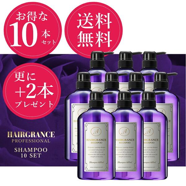 香り成分15%UPでプチリニューアル  +今だけさらに2本プレゼント ヘアグランスアプリュスシャンプー10本セット
