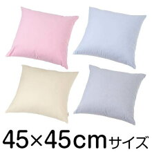 クッション中身4個セット洗える1個口の配送料45×4545×45cmサイズシリコンわた綿日本製ヌードクッションヌードセアテ背もたれへたれない