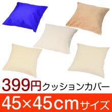 在庫限り399円セールクッションカバークッションカバー45×45cm45×45cmサイズ無地