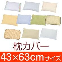 在庫限り399円セール枕カバー枕まくらカバー43×63cm43×63cmサイズまくらカバー無地