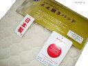 レビューを書いて頂くと、日本製やわらか裏パイル・ガーゼタオルプレゼント!!本麻敷きパッド...