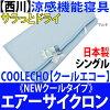 ���������ۥ��������������ѥåɡ�NEW�����륿���סϡʥ��륵���������ѥ������դ����ô���ǽ�������CN4751�ϡ�����̵��/������/�����/���������������ѥå�COOL������/�����륨����/COOLECHO/aircyclone��