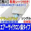 ���������ۥ��������������ѥåɡΥ�ͥ��סϡʥ��륵���������ѥ������դ����ô���ǽ�������CN4761�ϡ�����̵��/������/�����/���������������ѥå��㥿����/�����륨����/COOLECHO/aircyclone��