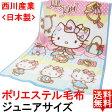 キャラクターポリエステル毛布(ジュニアサイズ)Hello Kitty「ハローキティ」[柄色々]【日本製/東京西川/西川産業/130×180cm/ポリエステル100%/ジュニアブランケット/ハローキティ毛布/キャラクター毛布/ハローキティー】