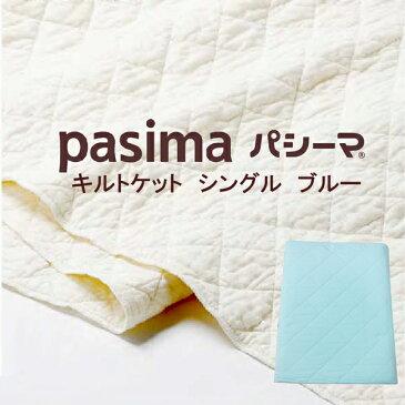 龍宮 パシーマ キルトケット ( シングル 約145×240cm ) ブルー 格子柄 日本製 【 あす楽 】