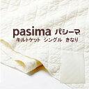 龍宮 パシーマ キルトケット ( シングル 約145×240cm ) きなり 格子柄 日本製 【 あす楽 】