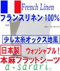 少し厚手ですが、フランス産リネン100%特有のソフト感!丈夫で長持ち!暑い夜でも快眠!レビュ...