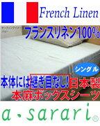 ボックス シングル フランス クイック フィット
