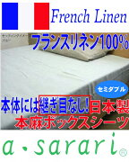 ボックス フランス クイック フィット セミダブルサイズ
