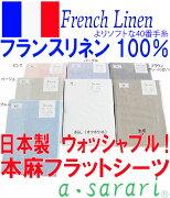 フラット シングル フランス 敷き布団