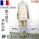 本麻パジャマ(紳士用)[フランスリネン100%]【送料無料/日本製/滋...