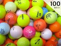 Iクラスカラーボール色々100球セット送料無料ロゴマーク入り/ロストボール【中古】