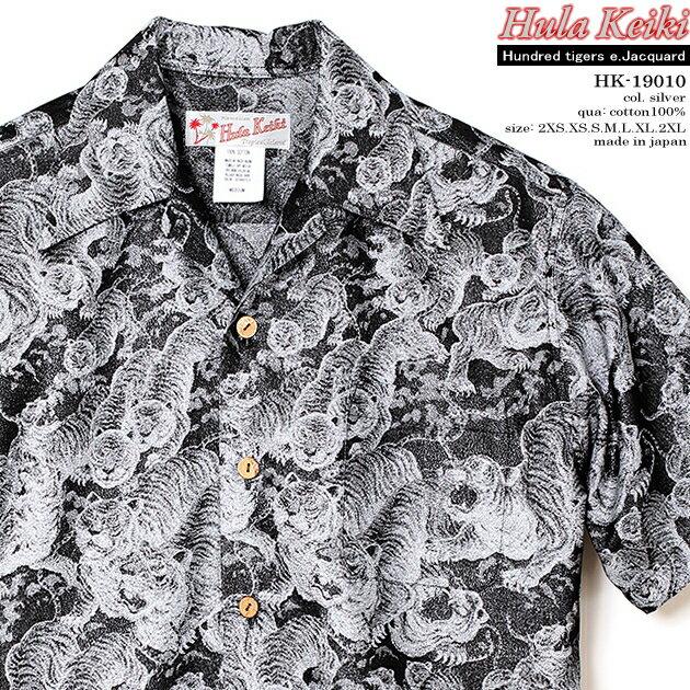 トップス, カジュアルシャツ  HULA KEIKI HAWAIIANHK-19010 Hundred tigers extreme Jacquard100