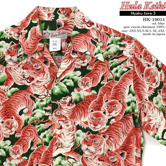 トップス, カジュアルシャツ  HULA KEIKI HAWAIIANMAKANALEIHK-19011 3HYAKU TORA 100