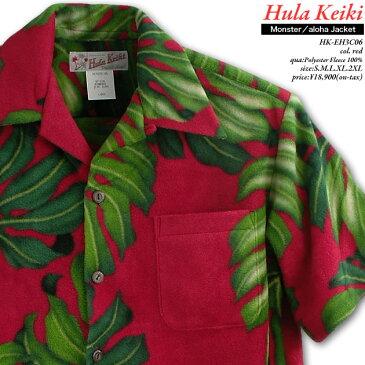 アロハシャツ・フラケイキ ハワイアン(HULA KEIKI HAWAIIAN)HK-EH3C06・モンステラ|レッド|メンズ|アロハジャケット|Polyester Fleece 100%(ポリエステル・フリース100%)生地|開襟|フルオープン|半袖|アロハタワー Aloha Shirt HULAKEIKI 10P11Mar16