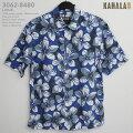 アロハシャツ・カハラ(KAHALA)|kah-8480LIHUE(リフエ)|パシフィックブルー|コットン・ポプリン100%(CottonPoplin100%)|ノーマル襟(レギュラーカラー)|フルオープン|半袖|AlohaShirt