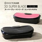【予約商品 6/末より順次発送】【送料無料】ドクターエア 3Dスーパーブレードスリム【コンパクトモデル】【振動マシン/ダイエット】【TOKYO DESIGN CHANNEL】
