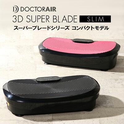3Dスーパーブレード スリム