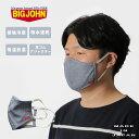BIG JOHN 洗えるひんやりデニム風マスクNEW■洗えるマスク 接触冷感 ひんやり 給水速乾 吸湿放湿 耳ゴムアジャスター 日本製 BIG JOHN ビックジョン