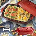 【BRUNO ブルーノ】ホットプレート</br> グランデサイズ レッド