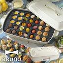 【BRUNO ブルーノ】<br />ホットプレート グランデサイズ
