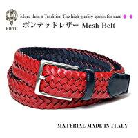 KIETHキースメッシュベルトカジュアルメンズ本革日本製イタリア製ボンデッドレザーレッドネイビー帯幅3.3cmZE20980