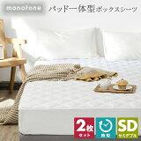 【お買い得2枚セット】モノトーン ボックスシーツ セミダブル セット パッド一体型 ベッドカバー おしゃれ 送料無料 M15002