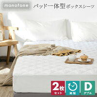 ボックスシーツパッド一体型モノトーンシンプルベッドパッド敷きパッド
