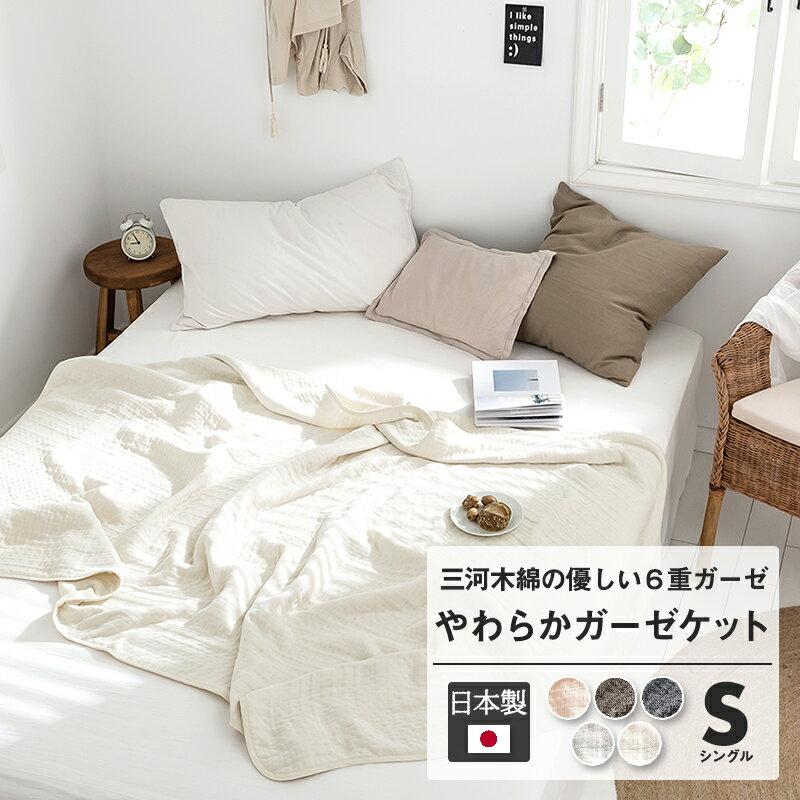 【6/5 10:00~ 24h限定価格】日本製 やわらか ガーゼケット 6重 シングル 綿100% 三河木綿 洗える 肌掛け オールシーズン 37563