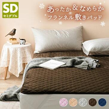 【送料無料】敷きパッド セミダブル 冬 あったか なめらか フランネル 120×200cm 丸洗いOK マイクロファイバー 冬用 ベッドパッド 13649