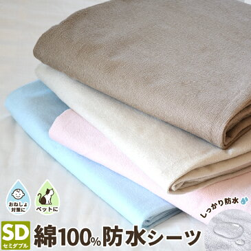 防水シーツ セミダブル 120×205 おねしょシーツ 綿100% パイル 洗える 介護用 大人 19640
