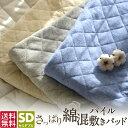 【送料無料】さっぱり 綿混パイル 敷きパッド セミダブル パイル タオル地 オールシーズン コットン ベッドパッド 67641