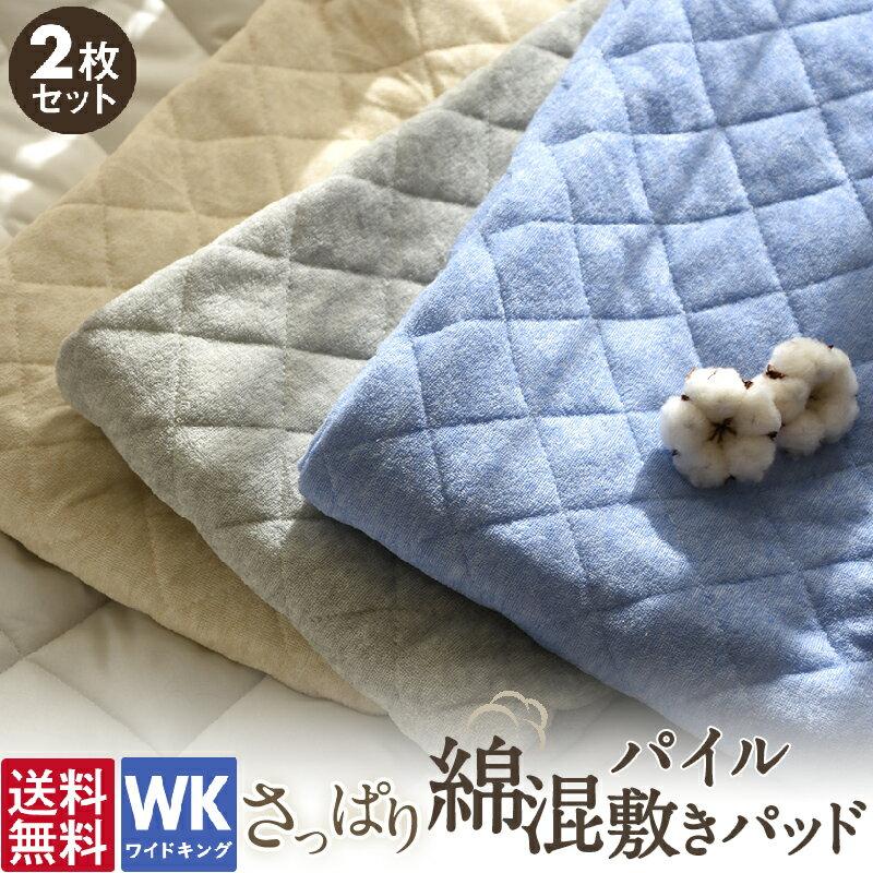 【お買い得2枚セット】さっぱり 綿混パイル 敷きパッド ワイドキング パイル タオル地 オールシーズン コットン ベッドパッド  M67005