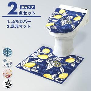 トイレマット セット 2点セット トイレマット + ふたカバー 兼用 洗浄暖房 パターン おしゃれ