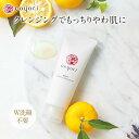 Coyori 柚子のオイルジェルクレンジング 100g 1か月サイズ / クレンジング ダブル洗顔不要 無添加 高機能 自然派 エイジングケア 肌に優しい 柚子 リラックス こより マッサージ 11種無添加