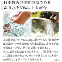 Coyori高保湿温泉化粧水100mL