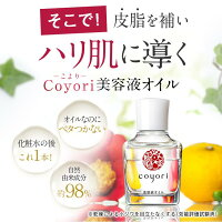 Coyori美容液オイルC1