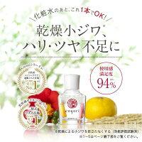 美容液オイル20mL+高保湿温泉化粧水100mL
