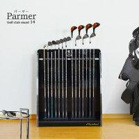 ディスプレイゴルフクラブスタンド[パーマー]14本収納タイプ