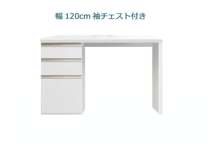 システムデスクセット [パレット] 幅120cm サイドチェスト付き グロスホワイト/ウォールナット【smtb-F】:COZY ROOM