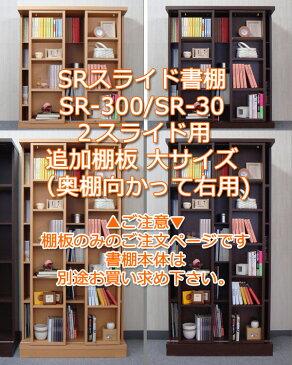 スライド書棚 SR 追加棚板 大 3重スライド用 ダークブラウン ナチュラル