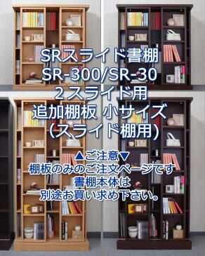 スライド書棚 SR 追加棚板 小 3重スライド用 ダークブラウン ナチュラル