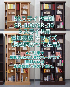 スライド書棚 SR 追加棚板 中 3重スライド用 ダークブラウン ナチュラル
