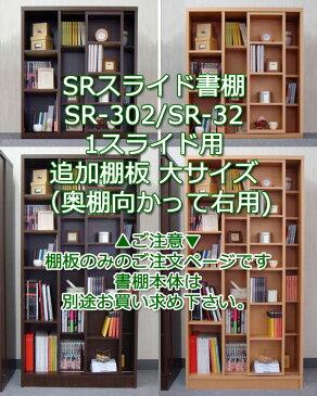 スライド書棚 SR 追加棚板 大 2重スライド用 ダークブラウン ナチュラル