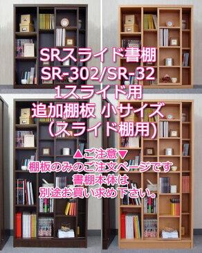 スライド書棚 SR 追加棚板 小 2重スライド用 ダークブラウン ナチュラル