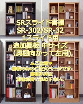 スライド書棚 SR 追加棚板 中 2重スライド用 ダークブラウン ナチュラル